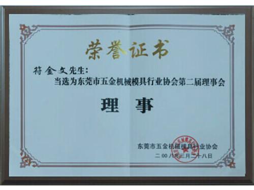 东莞五金机械模具行业协会